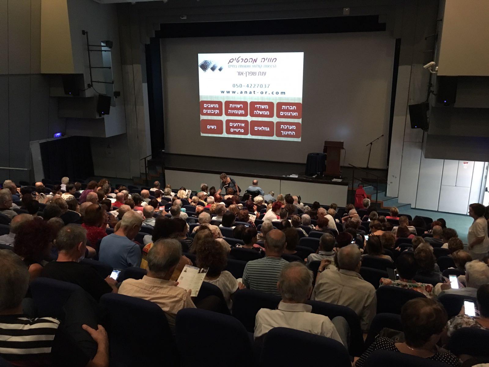 קהל בהרצאה ביד לבנים רעננה