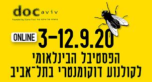 פוסטר של הפסטיבל הבינלאומי לקולנוע דוקומנטרי